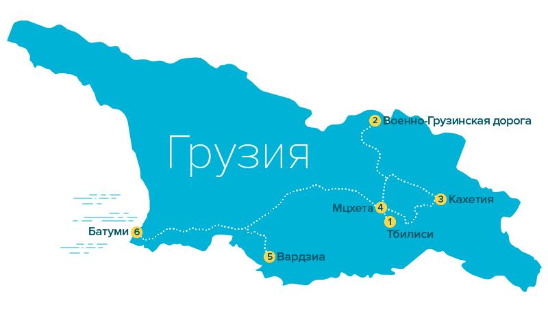 Маршрут самостоятельного путешествия по Грузии
