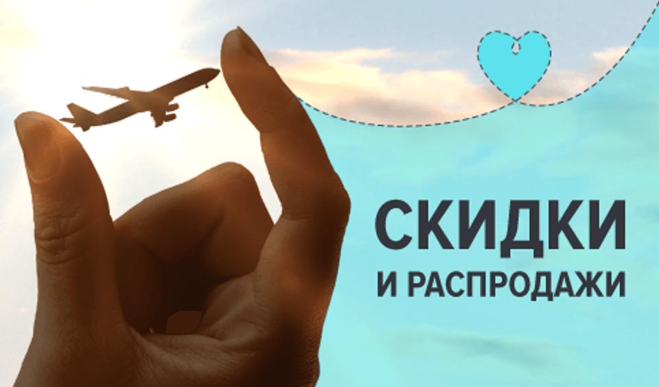 Акции на билеты на самолеты купить билет на самолет в стамбул турецкие авиалинии