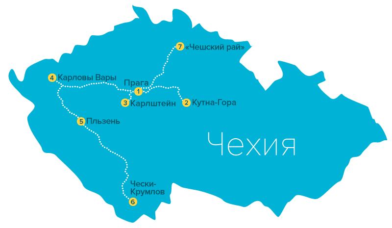 Маршрут самостоятельного путешествия по Чехии