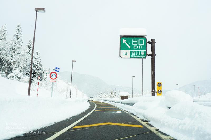 เส้นทางไปเมืองชิราคาวาโกะ