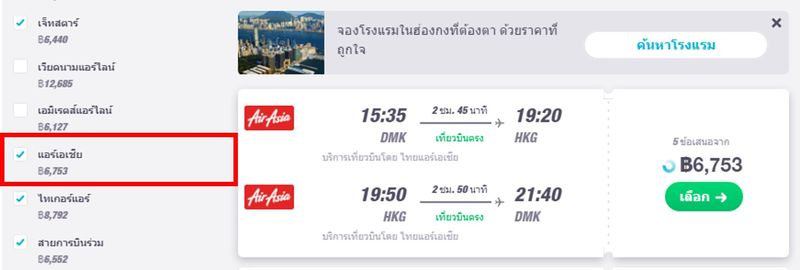 จองตั๋วเครื่องบินราคาถูก