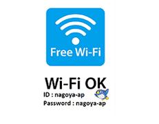 名古屋機場wifi