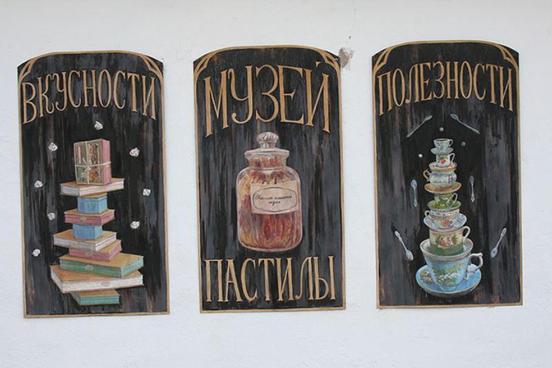 Музей пастилы в Коломне, Россия