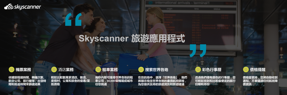 Skyscanner App最新功能介紹