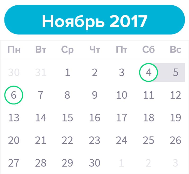 Календарь выходных дней на 4 ноября 2017 года