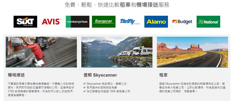 Skyscanner租車