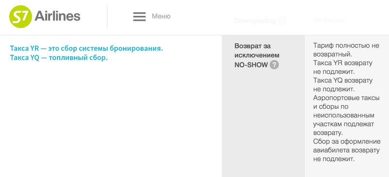 Авиакомпания ЮТэйр Бронирование и покупка электронного билета