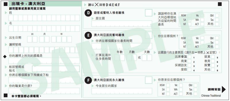 澳洲 入境 卡 英文 版 pdf