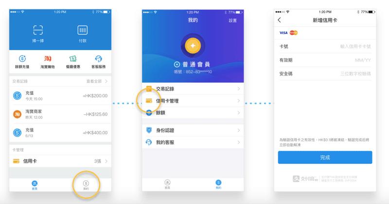 Adding credit card to AlipayHK