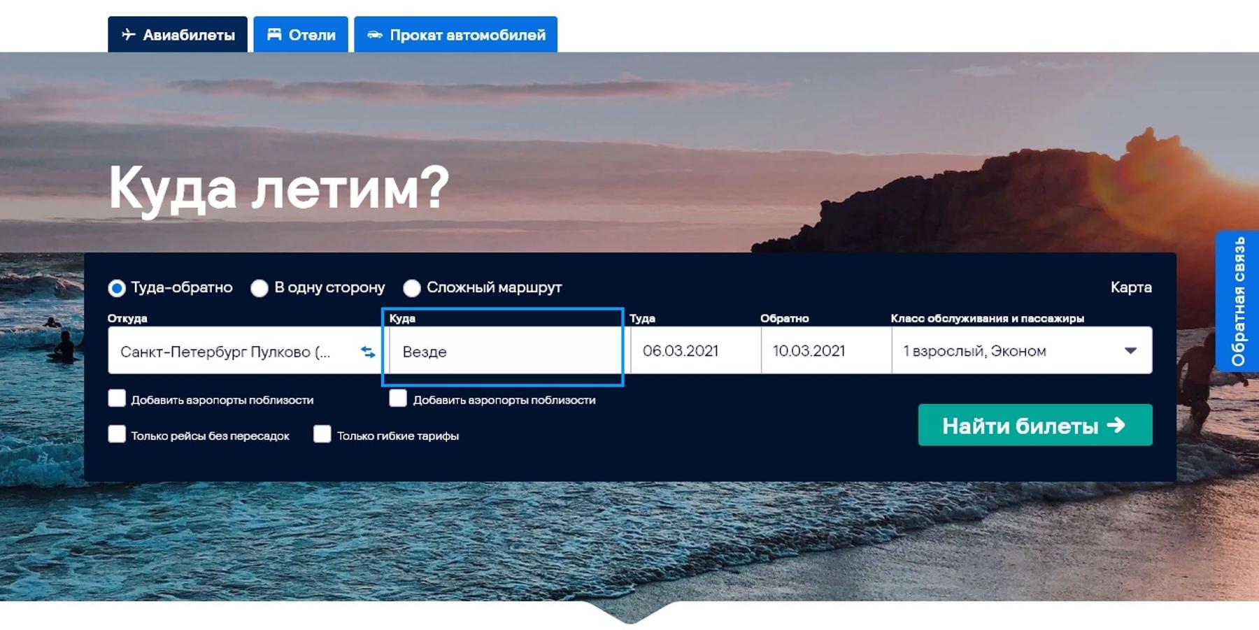 Как найти самое дешевое направление для поездки в ближайшее время: поиск «Везде» на Скайсканере