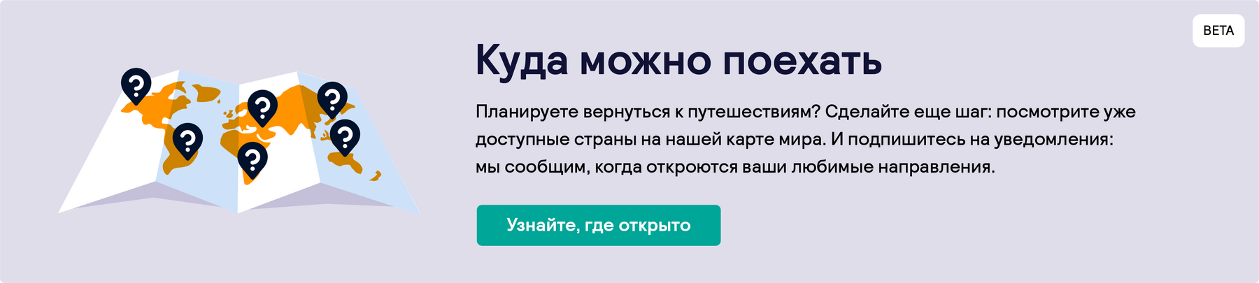 Когда откроют границы? Карта открытия стран для поездок из России от Скайсканера