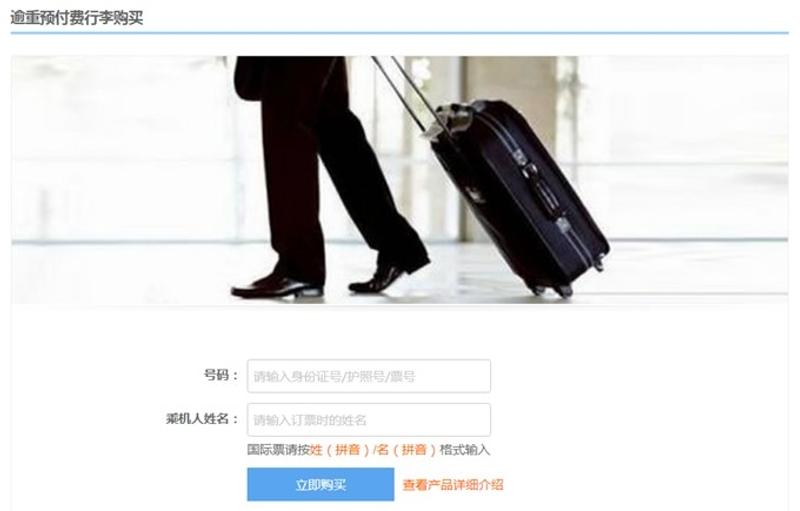 东航预付行李怎么购买