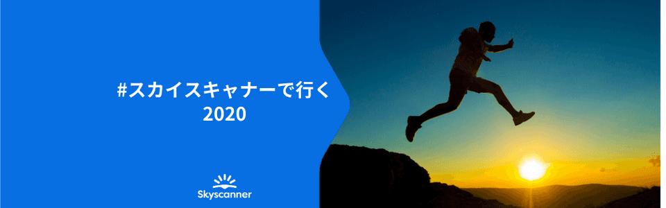 2020年、あなたはどこへ旅したい?抽選で5組10名様に航空券プレゼント