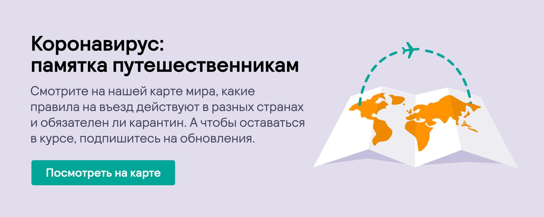 Интерактивная карта открытия границ на Скайсканере